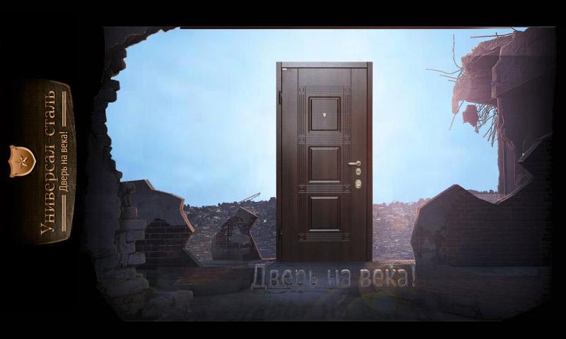 сталь металлической двери