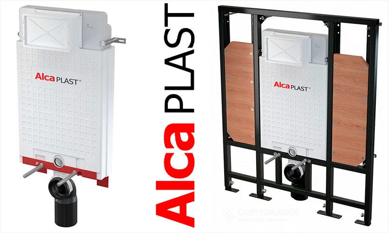 Инсталляция AlcaPlast