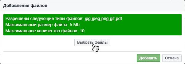 dobavlenie failov