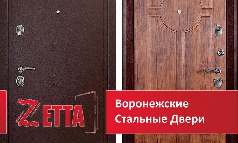 Входные двери Зетта - отзывы и оценки пользователей